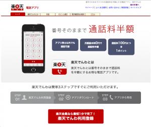 楽天でんわ__電話アプリ-2