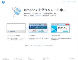 Windows_版_Dropbox_をダウンロード-5